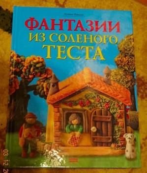 Отдам даром книги по рукоделию. - photofacefun_com_1512309352.jpg