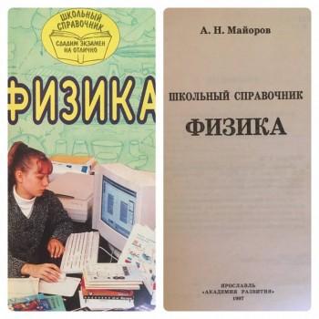 Учебники по физике и литературе 10-11 класс - 37F18825-7369-4DD4-A7FE-8913A3B9FFE5.jpeg