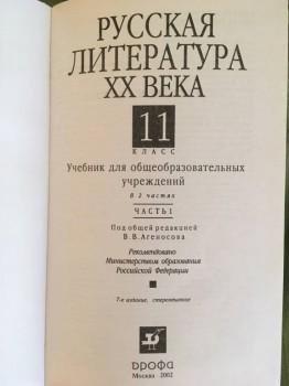 Учебники по физике и литературе 10-11 класс - AAAFB8C4-EFE6-4910-9E9A-3C7797AB0D28.jpeg