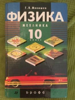 Учебники по физике и литературе 10-11 класс - 75D9A551-C167-4D9B-865D-03DBFDA6C750.jpeg