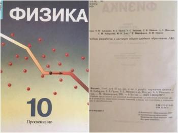 Учебники по физике и литературе 10-11 класс - 15DA3FEB-8D7E-436C-BF49-AE990CABC88A.jpeg