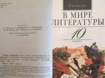 Учебники по физике и литературе 10-11 класс - B201FCF3-814D-49C6-A5D7-8D87DB52B743.jpeg